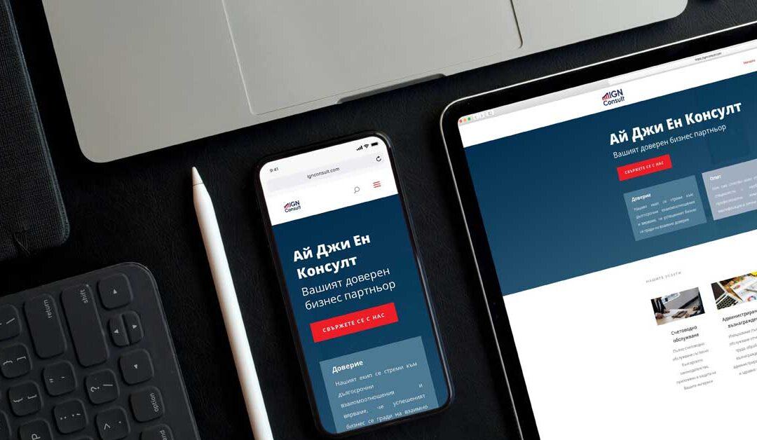 Бизнес уеб сайт за счетоводни услуги