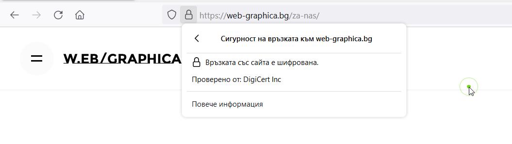 как-да-проверим-нашият-ssl-сертификат
